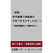 kasetu kannpumsatude sinnkeituuga yoboudekirukamosirenai: sinnkeisaikoutikuhoutono ruijiseikara (ootaguro report) (Japanese Edition)