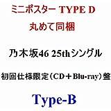 【ミニポスターD 丸めて同梱】 乃木坂46 25thシングル タイトル未定 【 初回仕様限定盤 】(Type-B) ( CD+Blu-ray)