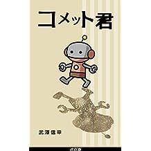 Comet kun Revise (Japanese Edition)