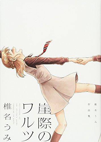 崖際のワルツ 椎名うみ作品集 (アフタヌーンKC)