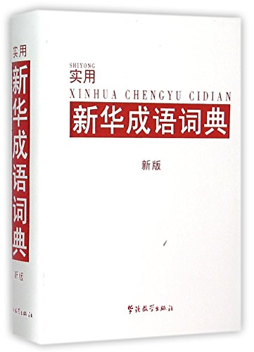 Practical Xinhua Idiom Dictionary (New Edition) (Chinese Edition)