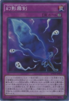 Yu-Gi-Oh / The Phantom Fog Blade (Super) / Booster SP: Wing Raiders (SPWR-JP009) / A Japanese Single individual Card (Pokemon Dragon Blade compare prices)