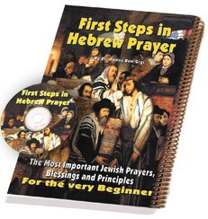 First Steps in Hebrew Prayer with Audio Cd (The Most Important Jewish Prayers, Blessings, and Principles, For the very (Hebrew Prayer)