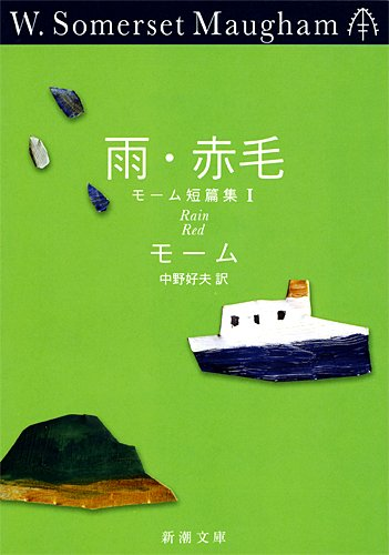雨・赤毛 (新潮文庫―モーム短篇集)