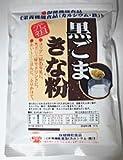 黒ゴマきな粉 350gx4袋セット(元祖黒ごまきな粉)