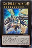 99 utopic dragon - Yu-Gi-Oh! Number 99: Utopic Dragon OG03-JP001 Ultra Japan