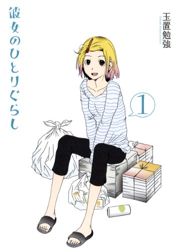 彼女のひとりぐらし 1 (バーズコミックスデラックス)