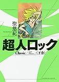 超人ロック Classic 下 (下巻) (ヤングキングコミックス)