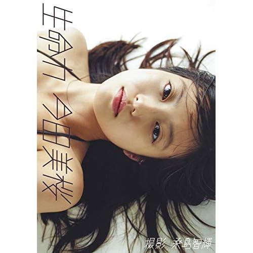 今田美桜 生命力 表紙画像