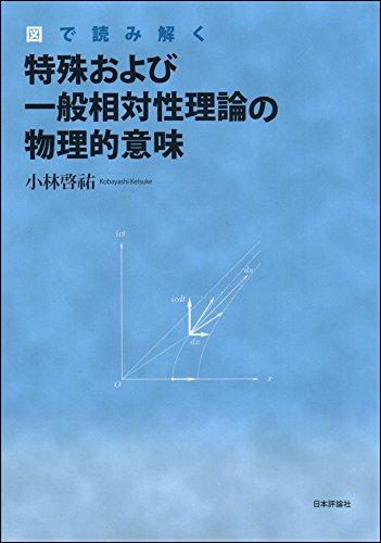 図で読み解く特殊および一般相対性理論の物理的意味(仮題)