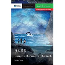 Journey to the Center of the Earth: Mandarin Companion Graded Readers Level 2, Traditional Character Edition