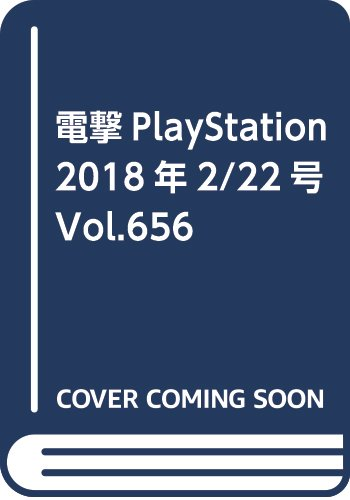電撃PlayStation 2018年2/22号 Vol.656
