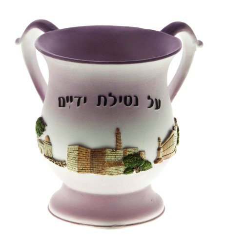Jerusalem Wash Cup - Stylish Colorful Natla Jerusalem Wash Cup