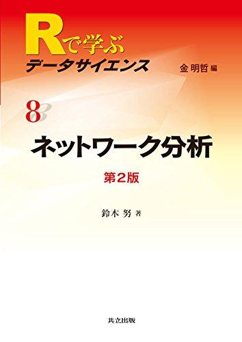 ネットワーク分析 第2版