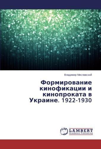 Download Формирование кинофикации и кинопроката в Украине. 1922-1930 (Russian Edition) ebook