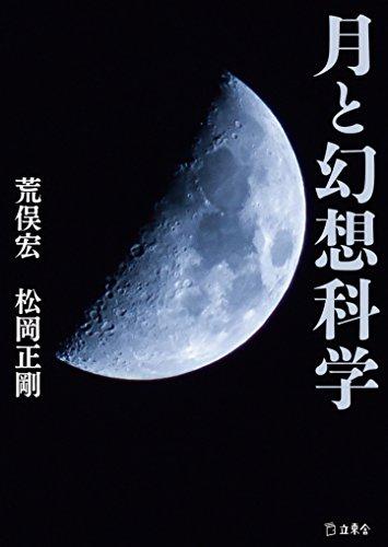 月と幻想科学 (立東舎文庫)