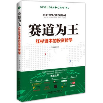 Track is king: Sequoia Capital's investment philosophy(Chinese Edition) pdf epub