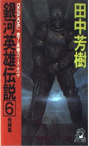 銀河英雄伝説 (6) (トクマノベルズ)