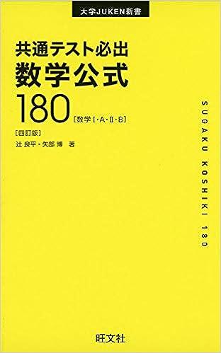 数学公式180 四訂版