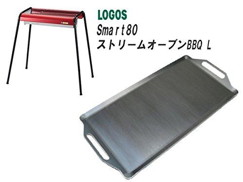 ロゴス Smart80 ストリームオーブンBBQ L 対応 グリルプレート 板厚9.0mm (グリル本体は商品に含まれません) B01EPTKJ48
