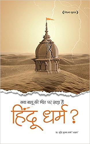 Amazon in: Buy Kya Balu Ki Bheet par Khada Hai Hindu Dharam
