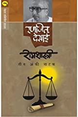 RAMSHASTRI (Marathi Edition) Kindle Edition