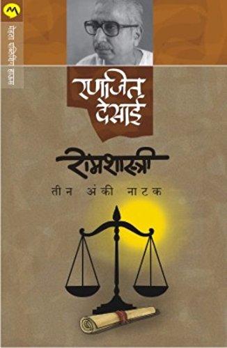 RAMSHASTRI (Marathi Edition)