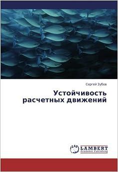 Ustoychivost' raschetnykh dvizheniy