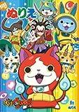 Japanese Anime ''Yo-kai Watch'' Coloring Book
