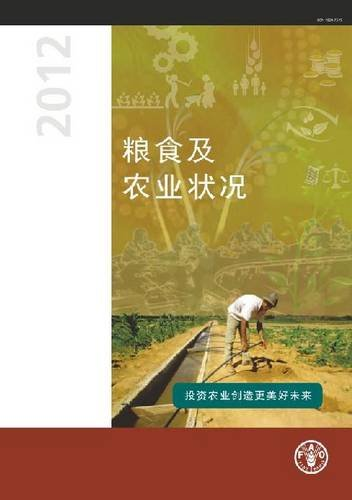 State of Food and Agriculture 2012: Investing in Agriculture for a Better Future (Chinese Edition) Food and Agriculture Organization of the United Nations