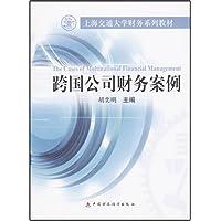 上海交通大学财务系列教材•跨国公司财务案例
