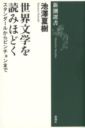 世界文学を読みほどく (新潮選書)