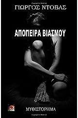 Apopira Viasmou  (Greek Edition) (Yorgos Books) (Volume 6) Paperback