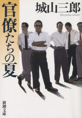 官僚たちの夏 (新潮文庫)