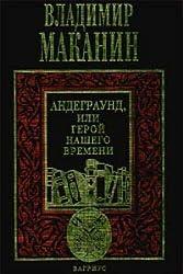 Andegraund, ili, Geroi nashego vremeni: Roman (Sovremennaia rossiiskaia proza) (Russian Edition)
