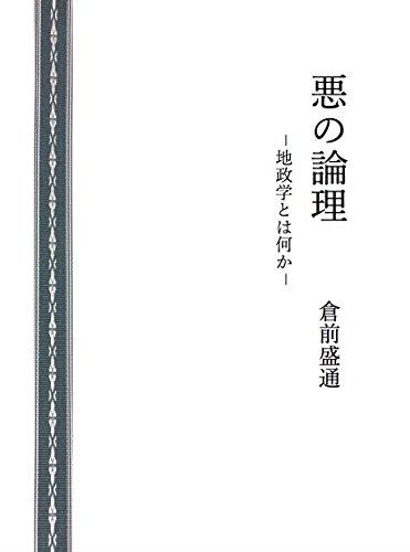 Aku no Ronri: Chiseigaku Towa Danika (Japanese Edition)