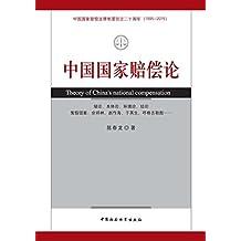 中国国家赔偿论