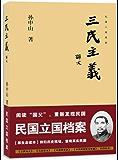 三民主义 (究竟文库)