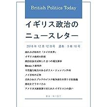 British Politics Today Newsletter: 12 December 2016 (Japanese Edition)