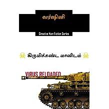 கிருமிக்கண்ட மானிடம்: Virus Reloaded: Kirumi Kanda Manidam (Tamil Edition)