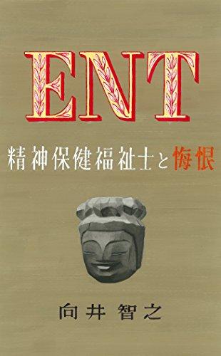 ENT: 精神保健福祉士と悔恨 精神保健福祉士物語