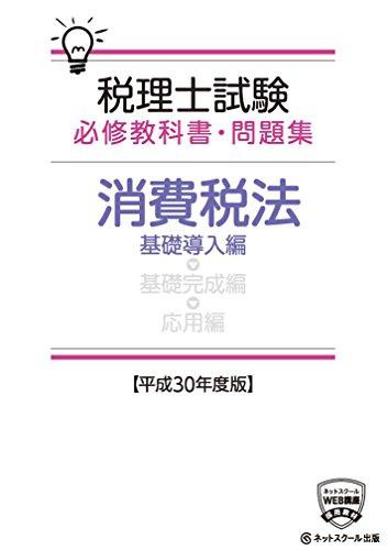 税理士試験必修教科書・問題集 消費税法 基礎導入編【平成30年度版】