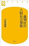 裁判官の人情お言葉集 (幻冬舎新書)