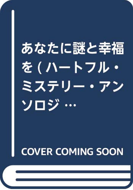 検査官ネクタイ褒賞仮面同窓会 (幻冬舎文庫)