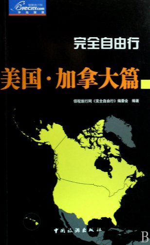 America. Canada.-free travel (Chinese Edition)