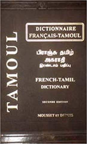 french to tamil dictionary free download