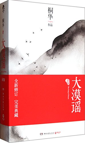 The Ballad of the Desert (2 volumes) (Chinese Edition)