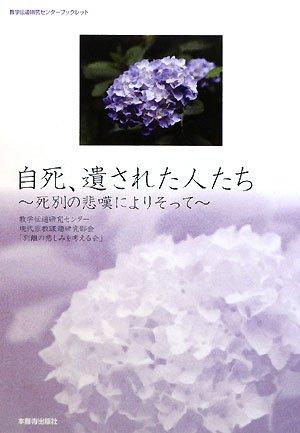 Jishi nokosareta hitotachi : shibetsu no hitan ni yorisotte PDF