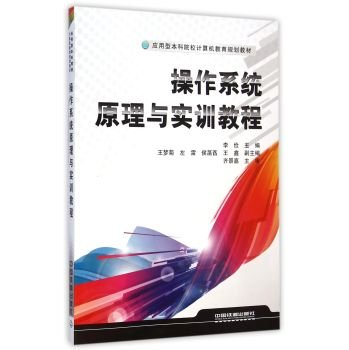 Operating System and Computer Applications Training Tutorial College undergraduate education planning materials(Chinese Edition) pdf epub
