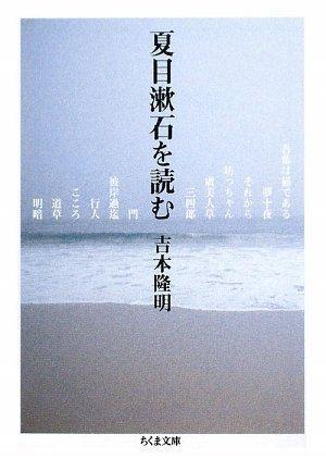 夏目漱石を読む (ちくま文庫)